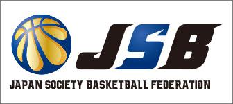 一般社団法人 日本社会人バスケットボール連盟