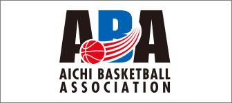 一般財団法人愛知県バスケットボール協会