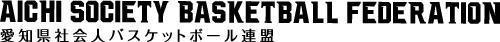 愛知県社会人バスケットボール連盟